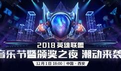 英雄联盟音乐节暨颁奖之夜12月1日律动西安