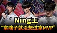 IG赛后群访:Ning:拿李青就没想过拿MVP