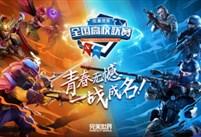 打响第一枪!高校联赛CS:GO本周日上海、济南、长沙开战