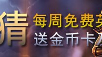 lol周免英雄10.3竞猜活动地址 竞猜本周免费英雄得永久皮肤