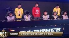 QGC王者荣耀决赛视频 QGC王者荣耀冠军赛回顾