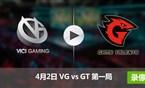 2017LPL春季赛赛4月2日 VGvsGT第一局录像