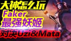 大神怎么玩:Faker诡术妖姬对决Uzi&Mata