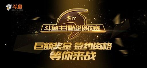 DSS第二季斗鱼主播超级联赛盛大开启
