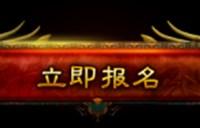 国服魔兽世界决战奥格瑞玛竞速赛报名开始