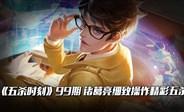 《五杀时刻》99期:诸葛亮细致操作精彩五杀!
