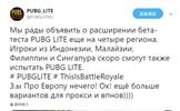 PUBG Lite将在另外四个东南亚地区开放