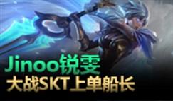 大神怎么玩:Jinoo锐雯 vs SKT上单船长
