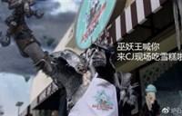 2017CJ暴雪展台乐翻天:巫妖王送雪糕啦