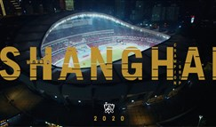2020英雄联盟全球总决赛决赛登陆上海
