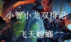 小智小龙双排记:逆天五杀螳螂 杀人机器!