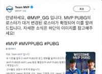 韩国战队MVP阵容调整:两队合并另有人员变动