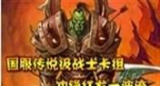 炉石传说国服传说级战士卡组 红龙一波流