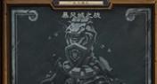 炉石传说暴风城之战乱斗模式玩法规则详解及卡组