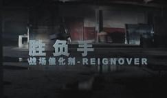 胜负手Reginover:失误就是机遇,你懂了么