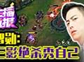 主播日报9.6:智勋三影绝杀秀自己?