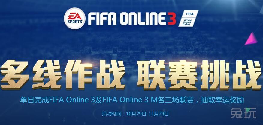 单日同一教练在FIFA Online 3及FIFA Online 3 M各取得3场联赛胜利(使用自动比赛券不计其中),次日10:00后即可在活动页面获得3次抽奖机会。   单日内同一教练需同时完成PC端和移动端的3场联赛任务,方能在次日获得3次抽奖机会。    以上就是FIFAOL3多线作战联赛挑战活动介绍,更多FIFAOL3精彩内容请关注兔玩网!