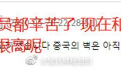 季中杯Day1韩网评论:主要原因是实力差距