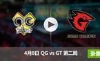 2017LPL春季赛赛4月8日 QGvsGT第二局录像