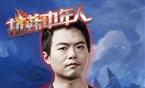 抗韩中年人:一级双抗过百 两次被抢五杀!