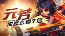 【30秒撸英雄】之李元芳 元芳你怎么看?