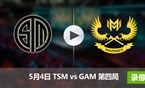 2017季中冠军赛5月4日 TSMvsGAM第四局录像