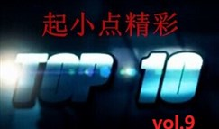 起小点精彩TOP10第九期:一大波VN袭来