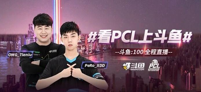 斗鱼直播PCL联赛
