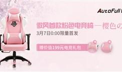 傲风首款粉色电竞椅——樱色の羽限量发售!