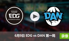2017LPL夏季赛赛6月9日 EDGvsDAN第一局录像