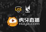 虎牙成为LCS和LEC赛事独家直播合作伙伴