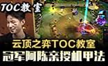 云顶之弈TOC教室 冠军阿陈亲授机甲法