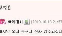 韩网热议SKT偷家战胜RNG:还以为这是决赛
