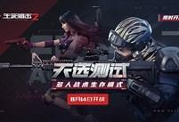 《生死狙击2》天选测试启动! 8月14日全新玩法上演