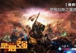 萨格拉斯之墓强者竞速赛8月10日火热开战