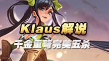Klaus解说孙尚香第一视角 千金重弩完美五杀