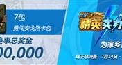 2017精英实力赛圆满落幕 甘肃队荣获冠军!