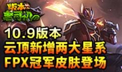 10.9版本老司机:FPX冠军皮肤登场!