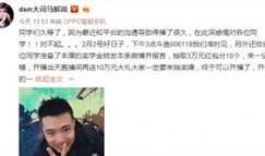 LOL主播大司马宣布复播:2月2日还是斗鱼TV