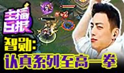 主播日报8.26:智勋认真系列至高一拳
