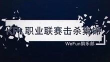 WeFun俱乐部KPL职业联赛精彩集锦第二期!