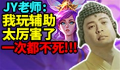 每日撸报:电竞佛祖JY老师 逢吹必死的主播
