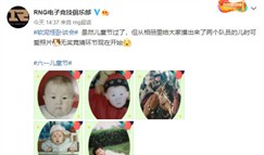 RNG更新选手童年照 网友要给虎将军道歉