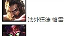 lol周免英雄查询10月3日官网更新 英雄联盟10.3本周免费英雄