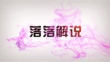 【落落解说】最强势法师-诸葛亮第一视角