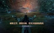 英雄联盟2021赛季宣传片:破败之咒!