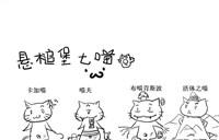 玩家手绘萌化悬槌七喵分享:喵星人来啦!