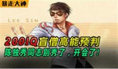 200IQ盲僧:陈独秀同志别秀了马上开会了!
