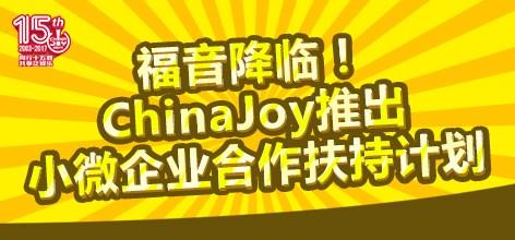 福音降临!ChinaJoy推出小微企业合作扶持计划