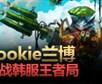 质量王者局391:Rookie兰博征战韩服王者局